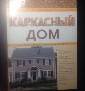 Книга Каркасный Дом