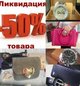часы, сумки, кошельки, очки, бижутерия, ремни,