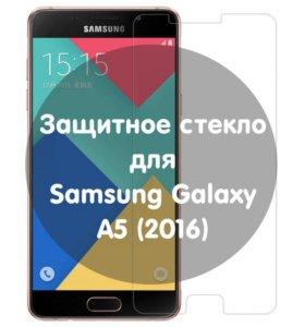 Защ.стекло Samsung A5