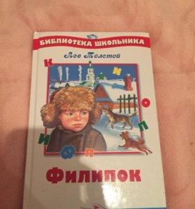"""Книга """"Филипок"""""""