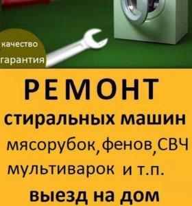 Ремонт стиральных машин на дому. СВЧ.  Мясорубки.