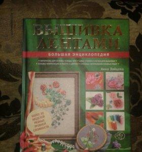 Книга вышивка лентами(большая энциклопедия)