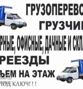 Грузоперевозки переезды грузчики вывоз тбо