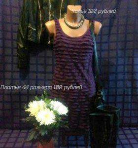 Платье,сапоги