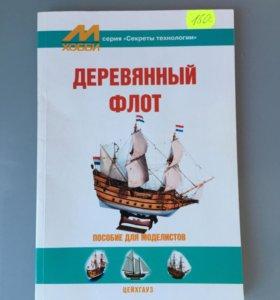 """Книга """"Деревянный флот"""" пособие для моделистов."""