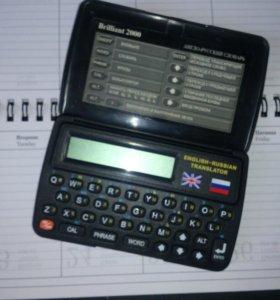 Электронный англо-русский словарь