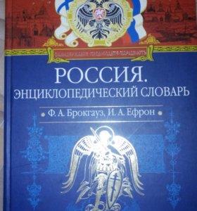 Энциклопедический словарь россии