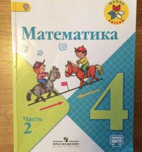 Учебник по математике 2 часть