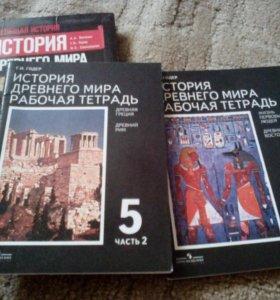 Учебник Истории древнего мира +2 рабочие тетради