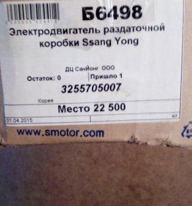 Электродвигатель раздаточной коробки Ssang  Yong