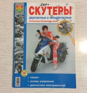 Книга Скутеры двухтактные и четырёхтактные