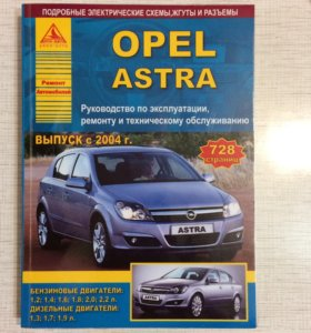 Книга OPEL ASTRA выпуск с 2004 г.