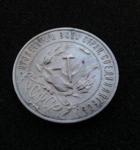 1 рубль 1921г. Монета