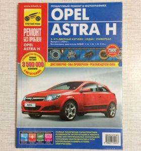Книга OPEL ASTRA H выпуск с 2004г.
