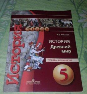 Тетрадь - экзаменатор по истории. 5 класс