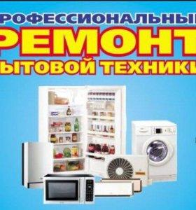 Ремонт СВЧ, пылесосов, кух комбайнов