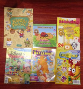 Журналы детские,новые и б/у в отличном состоянии.