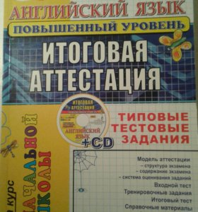 Книга для экзаменов начальная школа с ответами