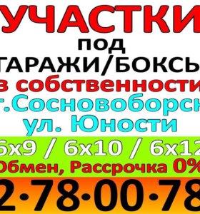 Места под гаражи г. Сосновоборск