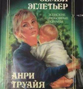 Книга: Анри Труайя. Каприз. Семья Эглетьер.