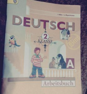 Тетрадь по немецкому языку 2 класс