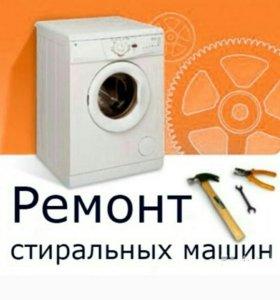 Ремонт стиральных машин любых брендов