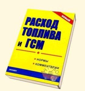Учет по ГСМ