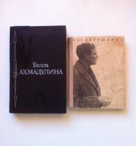 Б. Ахмадулина, Е. Евтушенко