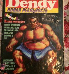 Журнал Dendy. Новая реальность.