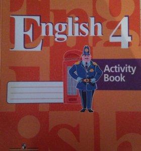 Рабочая тетрадь/ учебник английского языка 4 класс