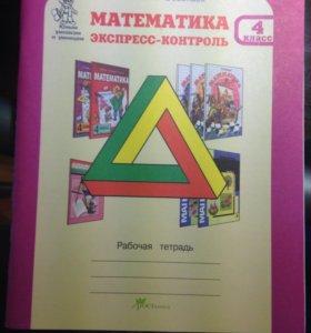 Математика учебник/тетрадь 4 класс,экспресс-контро