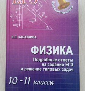 ЕГЭ физика