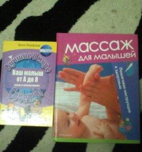 Книжки для начинающих мам