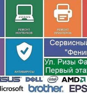 Ремонт компьютеров и ноутбуков Альметьевск