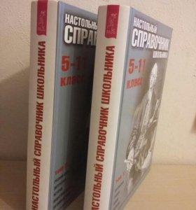 Справочник школьника цена за 2 тома