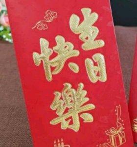 Открытка поздравительная конверт (день рождения)