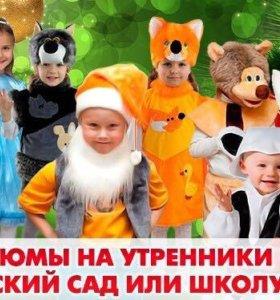 Новогодние Детские Костюмы в Аренду