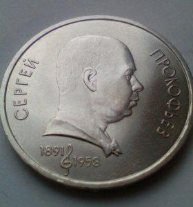 Прокофьев С.С.