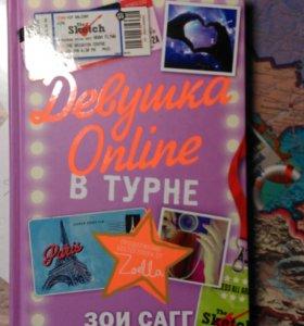 """Книга """"Девушка Online в турне"""""""
