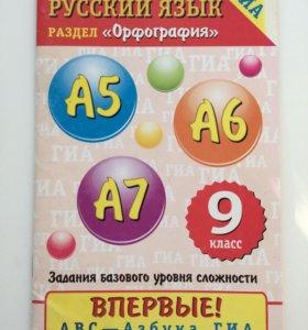 Русский язык. Гиа. Орфография