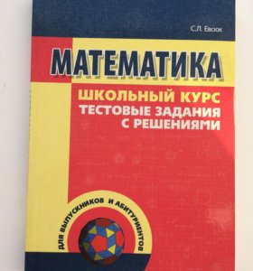 Математика. Школьный курс.