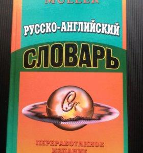 Англо- русский и русско- английский совари