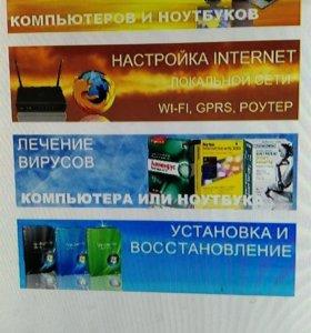"""Ремонт ноутбуков и ПК (работал в """"компис"""")"""