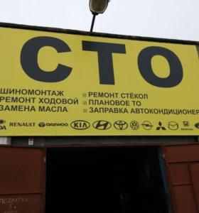 СТО, шиномонтаж, ремонт ходовой...