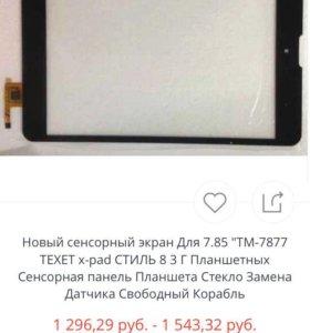 Продам новый экран