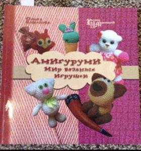 Амигуруми . Мир вязанных игрушек