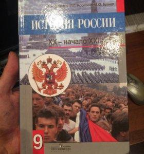"""Учебник """"история России """""""