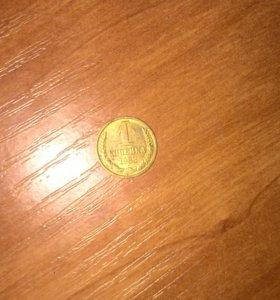 Монета СССР  1988 Год