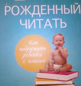 Джейсон Буг. Рожденный читать. Новая