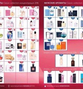 Духи 20%парфюмированной эссенции